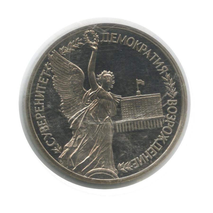 1 рубль — Годовщина Государственного суверенитета России (в запайке) 1992 года ЛМД (Россия)