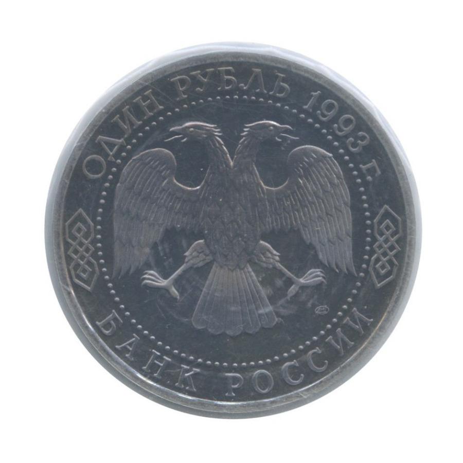 1 рубль — 130 лет содня рождения Владимира Ивановича Вернадского (в запайке) 1993 года ЛМД (Россия)