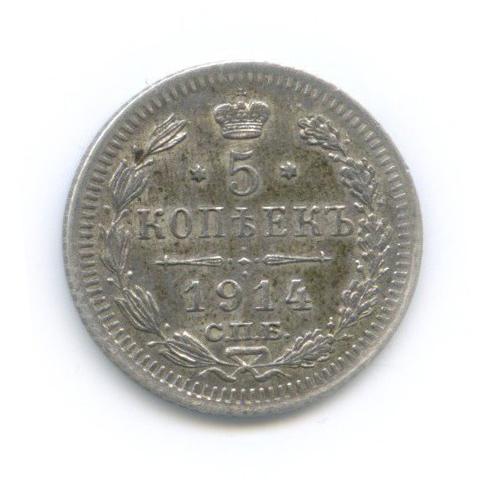 5 копеек 1914 года СПБ ВС (Российская Империя)