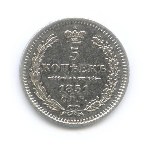 5 копеек 1851 года СПБ ПА (Российская Империя)