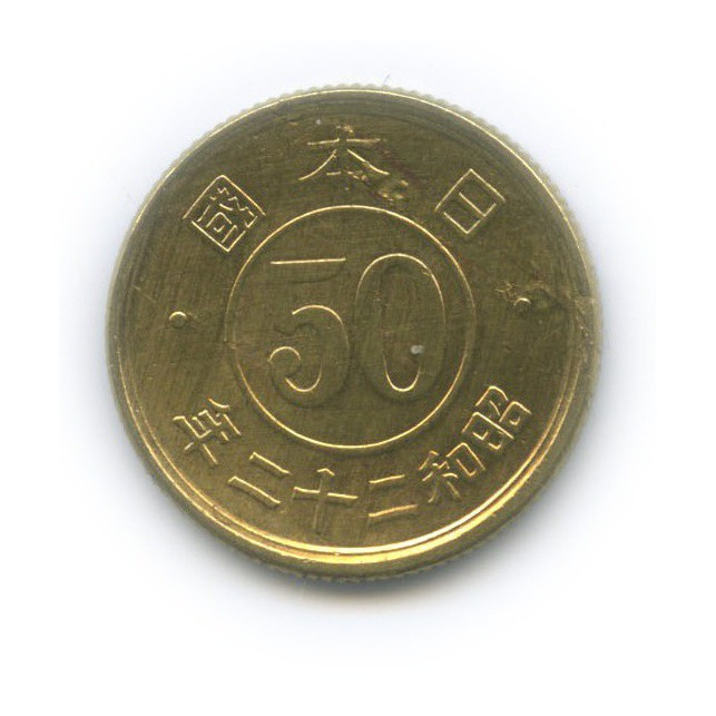 50 сенов 1947 года (Япония)