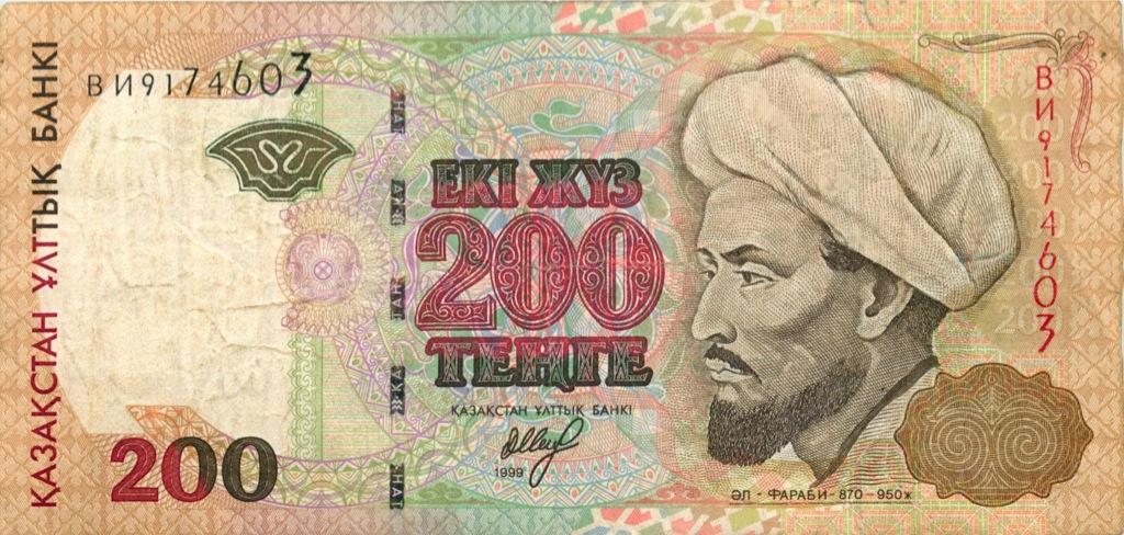 200 тенге 1999 года (Казахстан)