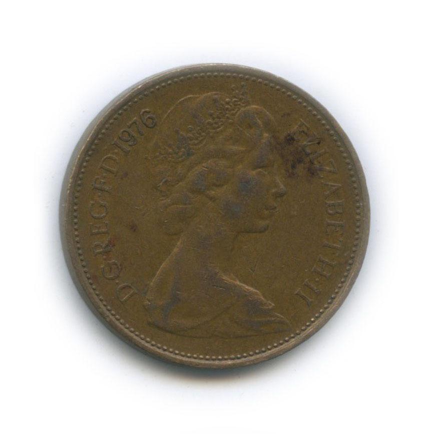2 новых пенса 1976 года (Великобритания)