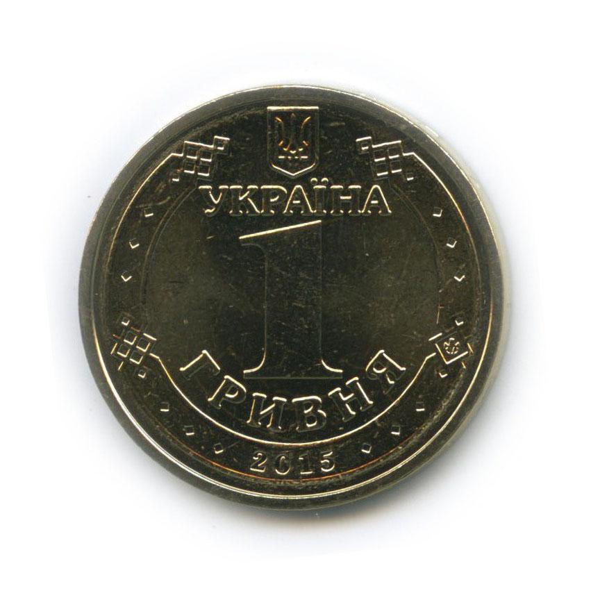 1 гривна - 70 лет Победы 1945 - 2015 2015 года (Украина)