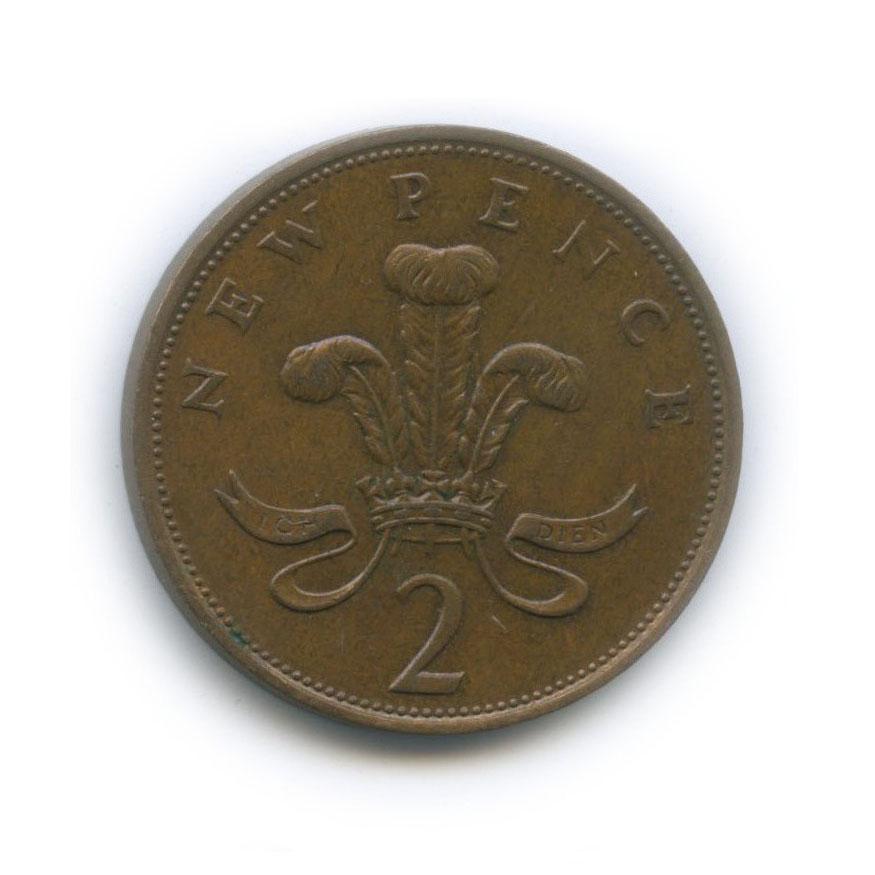 2 новых пенса 1977 года (Великобритания)