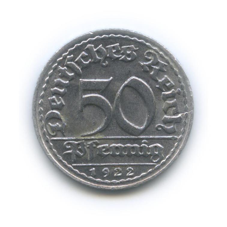 50 пфеннигов 1922 года D (Германия)