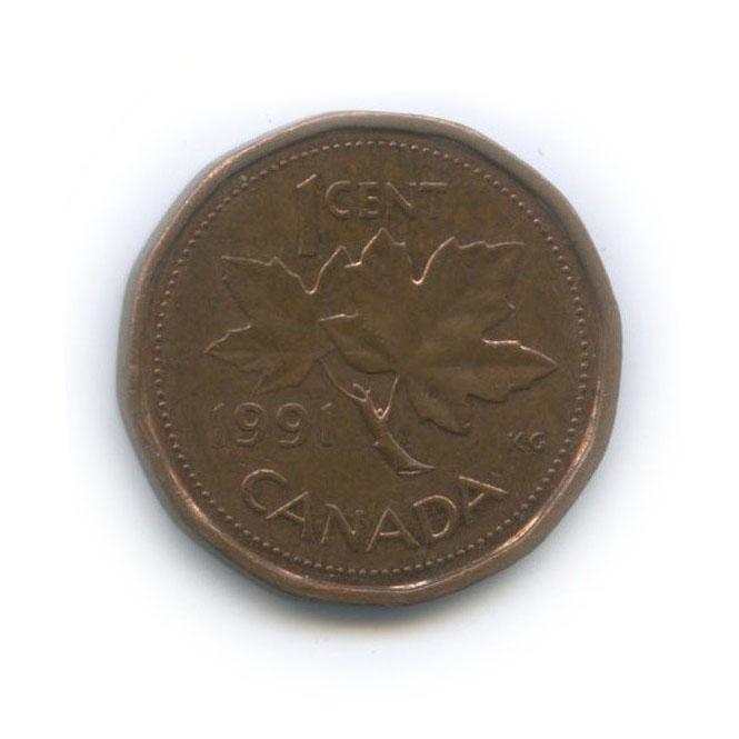 1 цент 1991 года (Канада)