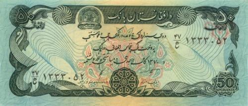 50 афгани (Афганистан)