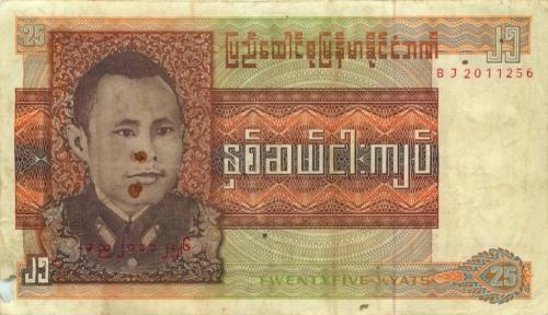 25 кьят (Бирма)