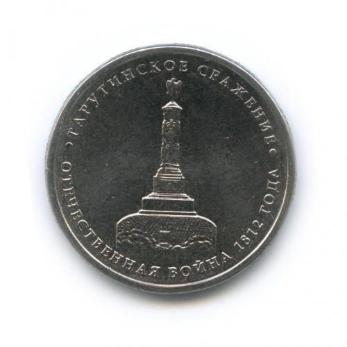5 рублей — Отечественная война 1812 - Тарутинское сражение 2012 года (Россия)