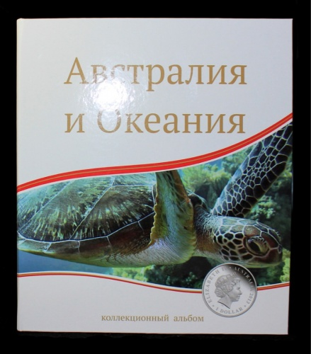 Альбом для монет «Австралия иОкеания» (Россия)