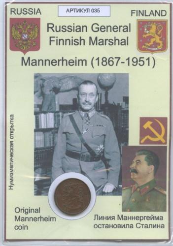 5 пенни (воткрытке, наклее) 1929 года (Финляндия)