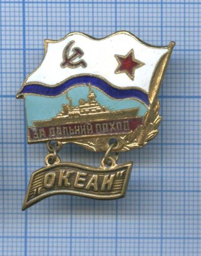 Знак «Задальний поход «Океан» (СССР)