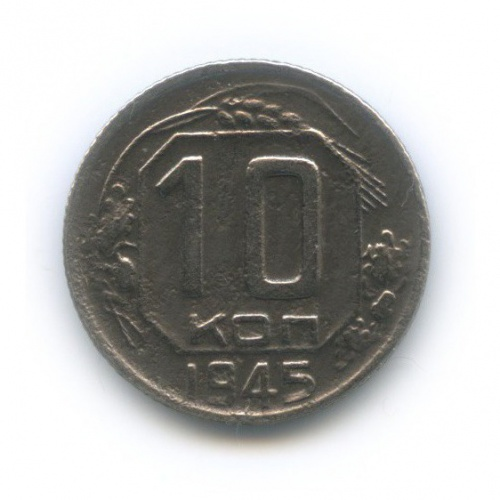 10 копеек 1945 года (СССР)