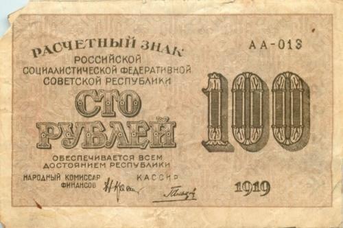 100 рублей 1919 года (СССР)