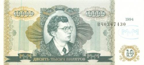 10000 билетов 1994 года (Россия)