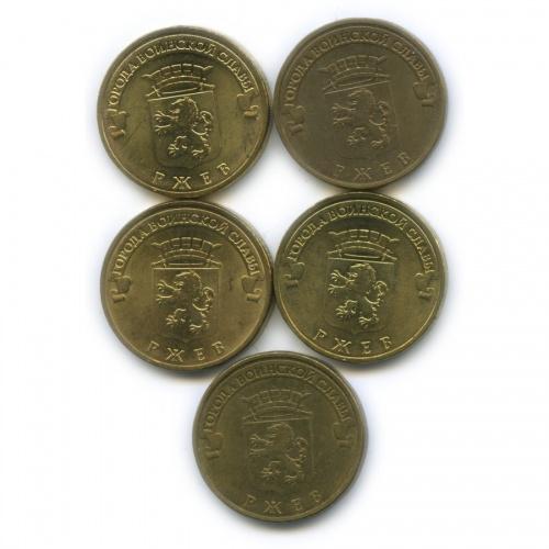 Набор монет 10 рублей — Города воинской славы - Ржев 2011 года (Россия)