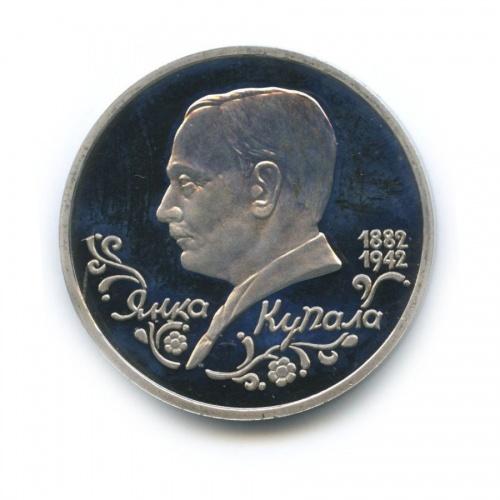 1 рубль — 110 лет содня рождения Янки Купалы 1992 года (Россия)