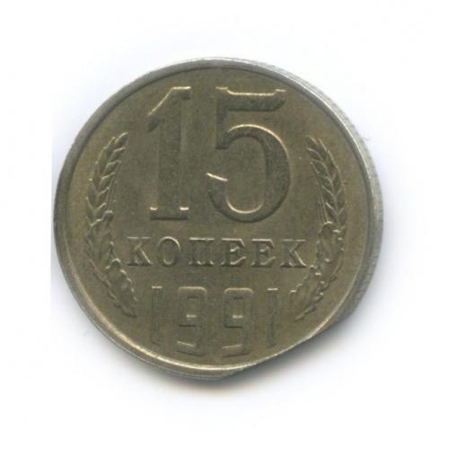 15 копеек (брак) 1991 года Л (СССР)