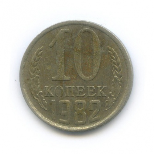 10 копеек 1982 года (СССР)