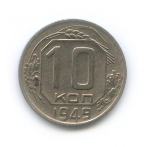 10 копеек 1949 года (СССР)