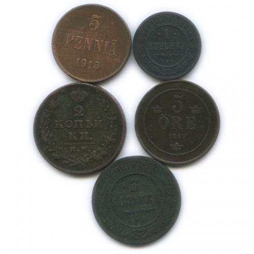 Набор монет (Российская Империя, Швеция)