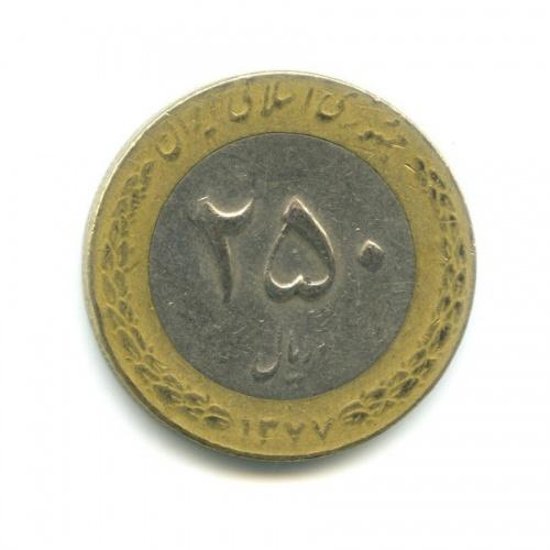 250 риалов 1998 года (Иран)