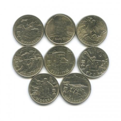 Набор монет 2 рубля - Города-герои, Ю. Гагарин 2000, 2001 (Россия)