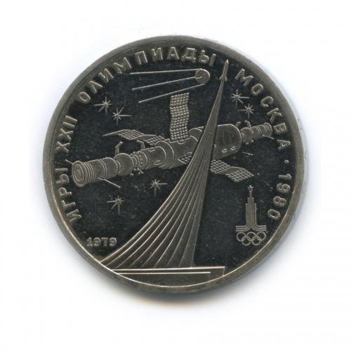 1 рубль — XXII летние Олимпийские Игры, Москва 1980 - Монумент (стародел). Потертости на поле 1979 года (СССР)