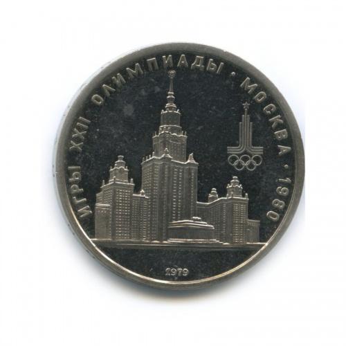 1 рубль — XXII летние Олимпийские Игры, Москва 1980 - Университет (стародел). Потертости на поле 1979 года (СССР)