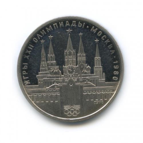 1 рубль — XXII летние Олимпийские Игры, Москва 1980 - Кремль (стародел). Потертости на поле 1978 года (СССР)