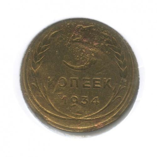 5 копеек (в холдере) 1934 года (СССР)
