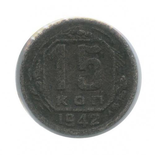 15 копеек (в холдере) 1942 года (СССР)