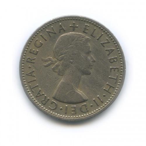 2 шиллинга (флорин) 1963 года (Великобритания)