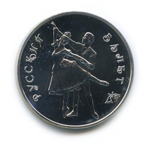 3 рубля - Русский балет, ссертификатом подлинности (серебро 925 пробы) 1993 года (Россия)