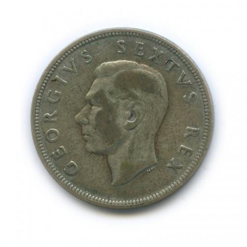 2 1/2 шиллинга 1952 года (ЮАР)