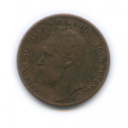 5 эре - Карл XV 1863 года (Швеция)