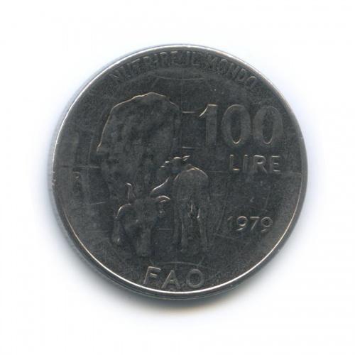 100 лир — Продовольственная программа - ФАО 1979 года (Италия)