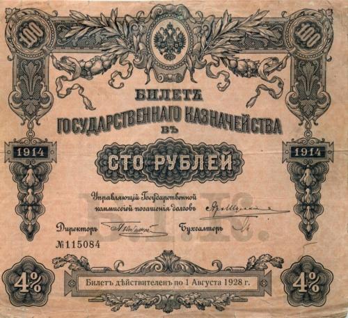 100 рублей 1914 года (Российская Империя)
