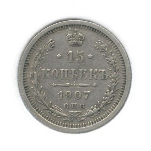 15 копеек (вхолдере) 1907 года СПБ ЭБ (Российская Империя)