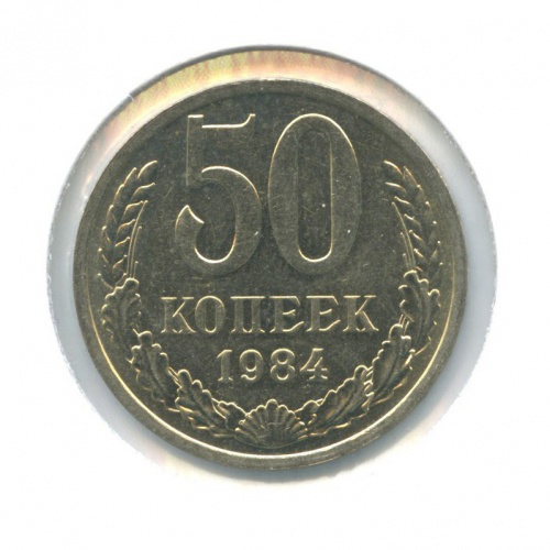 50 копеек (вхолдере) 1984 года (СССР)