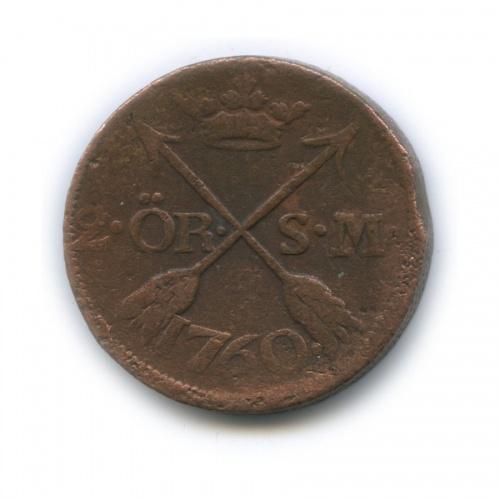 2 эре 1760 года (Швеция)