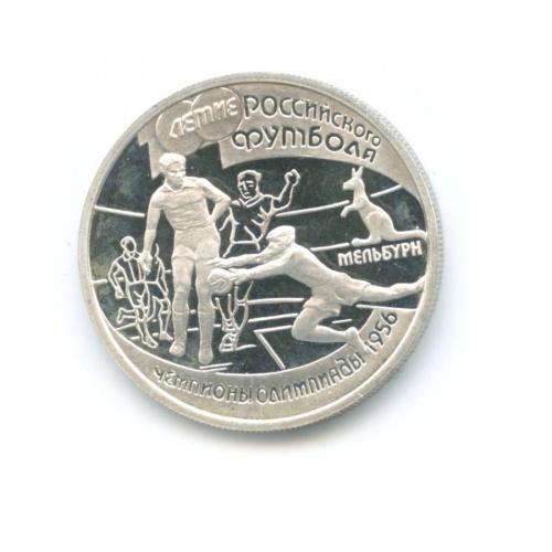 1 рубль — 100 лет российскому футболу, олимпийские чемпионы 1956 1997 года (Россия)