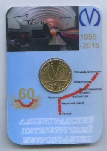 Жетон «60 лет метрополитену Санкт-Петербурга» 2015 года (Россия)