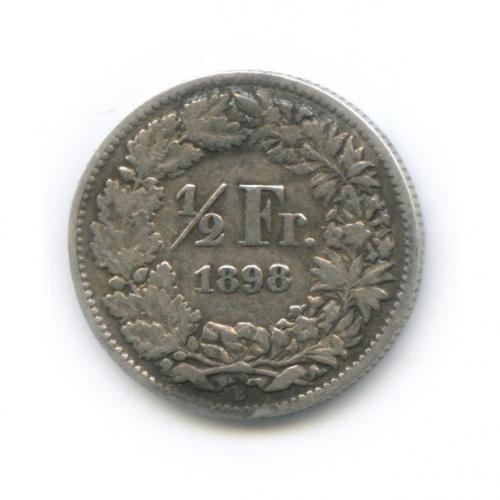 1/2 франка 1898 года (Швейцария)
