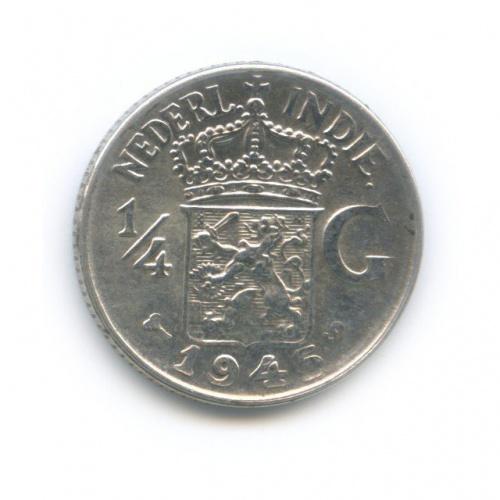 1/4 гульдена - Нидерландская Индия 1945 года