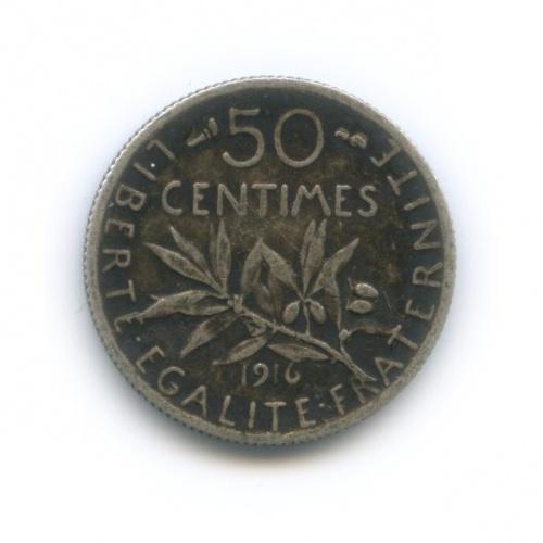 50 сантимов 1916 года (Франция)