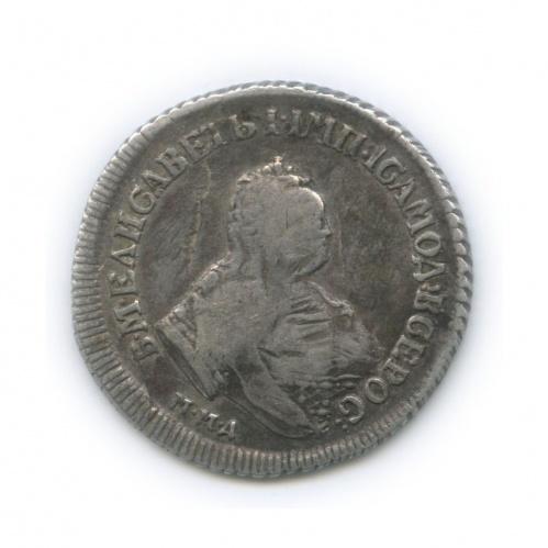 Полуполтинник (25 копеек) 1751 года ММД (Российская Империя)