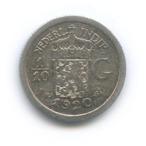 1/10 гульдена - Нидерландская Индия 1920 года