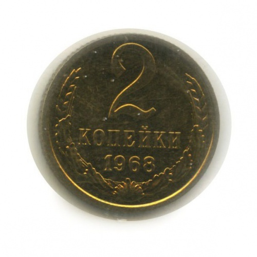 2 копейки (взапайке) 1968 года (СССР)